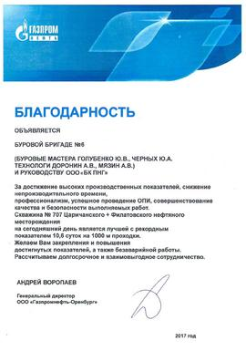 Gratitude letter of «Gazpromneft-Orenburg» LLC August 2017