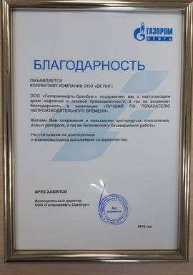 "Gratitude letter of «Gazpromneft-Orenburg» LLC for high performance achieved in the nomination "" The best in terms of non-productive time"" ( August 2018)."