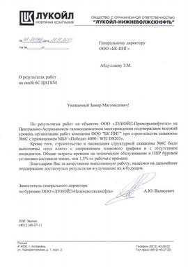 Reference letter from LLC «Lukoil-Nizhnevolzhskneft»