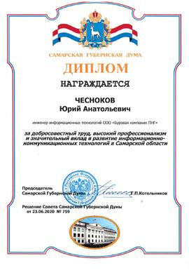 Diploma of the Samara regional Duma (Parliament)