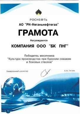 "Diploma of JSC ""Rosneft-Nyaganneftegaz"", July 2017"