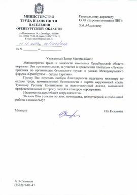 Gratitude letter from  Ministry of Labor andEmployment of the Orenburg Region of Russia.